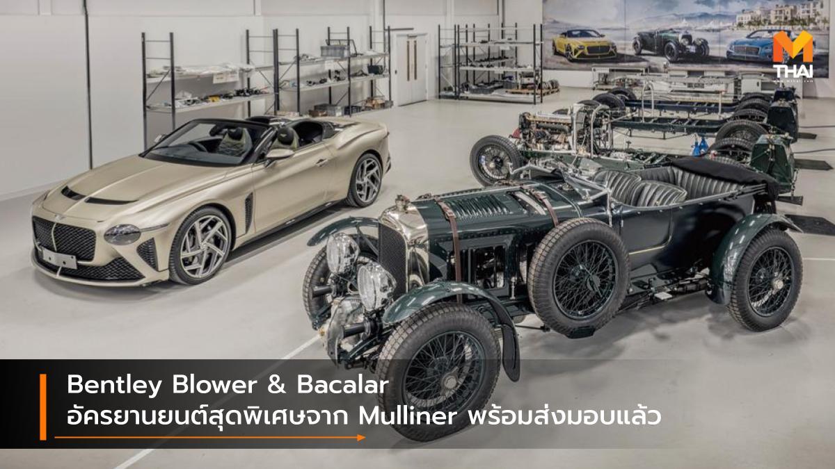 Bentley Bentley Blower Bentley Mulliner
