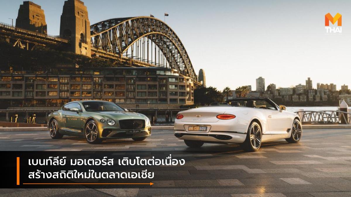 Bentley ยอดขายรถยนต์ เบนท์ลีย์