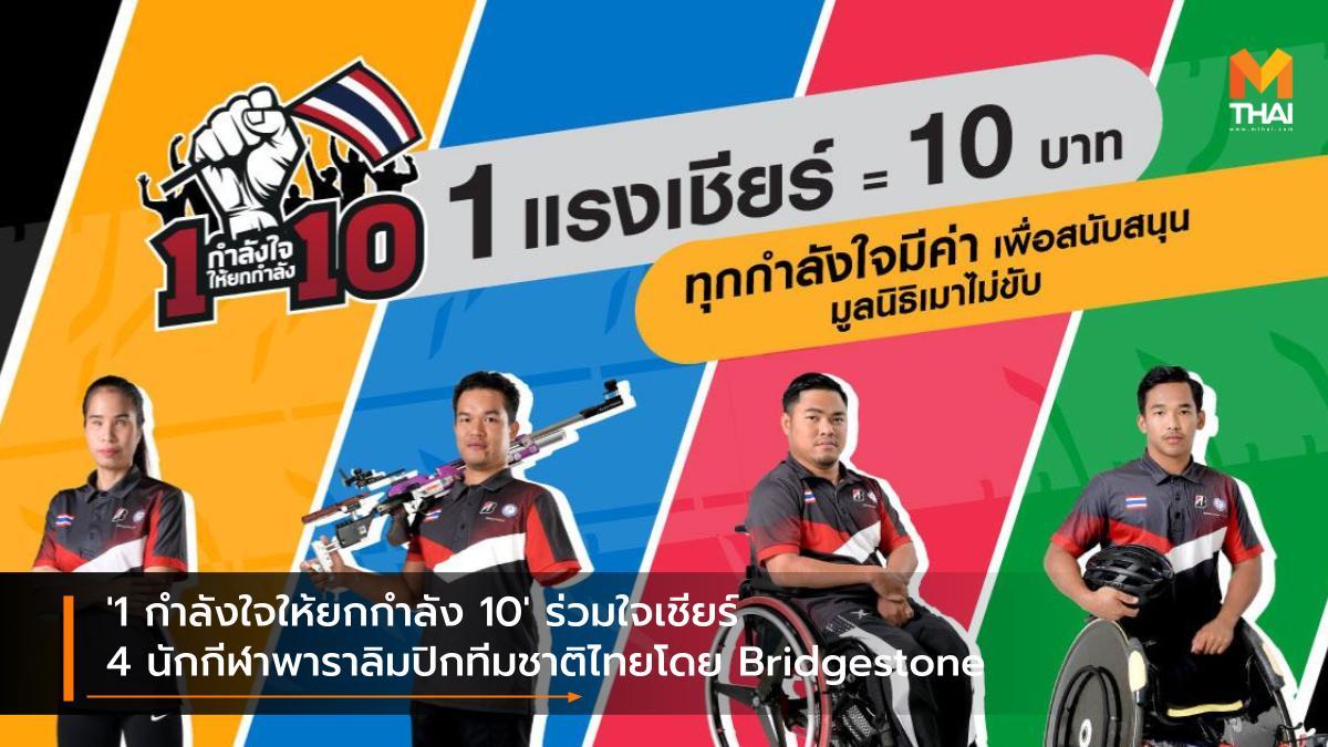 Bridgestone Paralympic Games บริดจสโตน พาราลิมปิก พาราลิมปิกเกมส์ 2020 มูลนิธิเมาไม่ขับ โตเกียว 2020