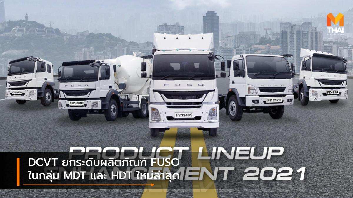 DCVT Mitsubishi FUSO ดีซีวีที รถบรรทุกฟูโซ่