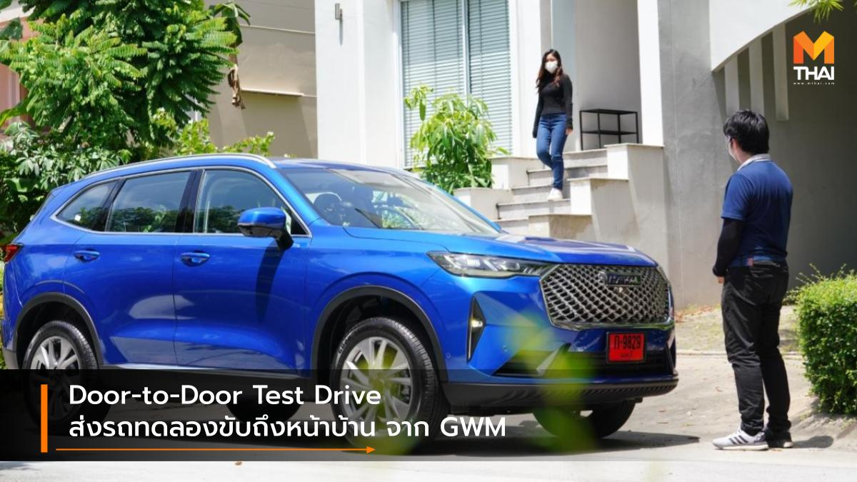 Great Wall Motor GWM Group เกรท วอลล์ มอเตอร์