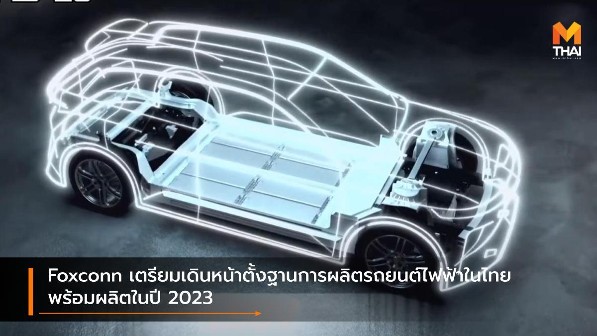 EV car Foxconn PTT ปตท. รถยนต์ไฟฟ้า