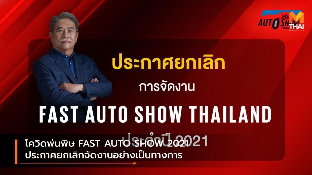 COVID-19 FAST Auto Show Fast Auto Show Thailand Fast Auto Show Thailand 2021 ฟาสต์ ออโต โชว์ 2021 โควิด-19