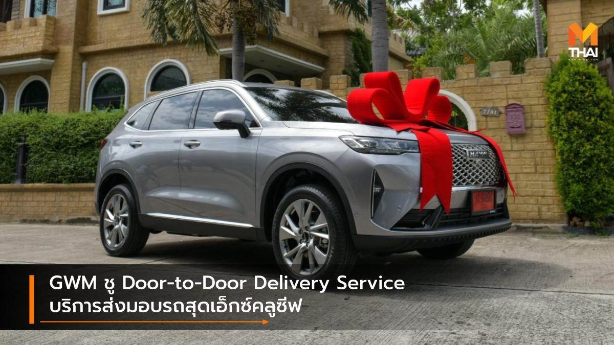 Door-to-Door Delivery Service Great Wall Motor GWM Group เกรท วอลล์ มอเตอร์