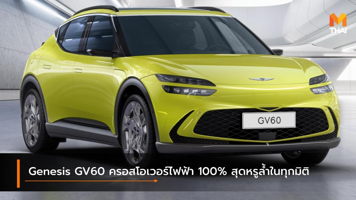 EV car Genesis Genesis GV60 รถยนต์ไฟฟ้า รถใหม่ เจเนซิส