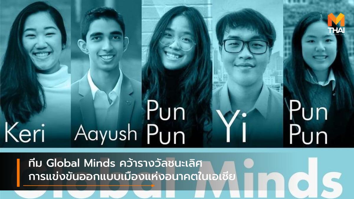 Global Minds Imagine the Future Scenarios Competition 2020/2021 shell บริษัท เชลล์แห่งประเทศไทย จำกัด เชลล์แห่งประเทศไทย