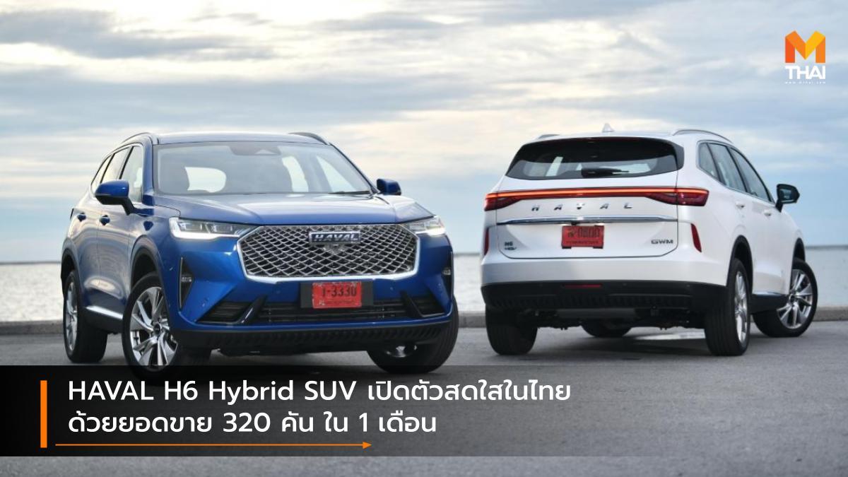 All New HAVAL H6 Hybrid SUV Great Wall Motor GWM Group Haval HAVAL H6 Hybrid Suv ยอดขายรถยนต์ เกรท วอลล์ มอเตอร์