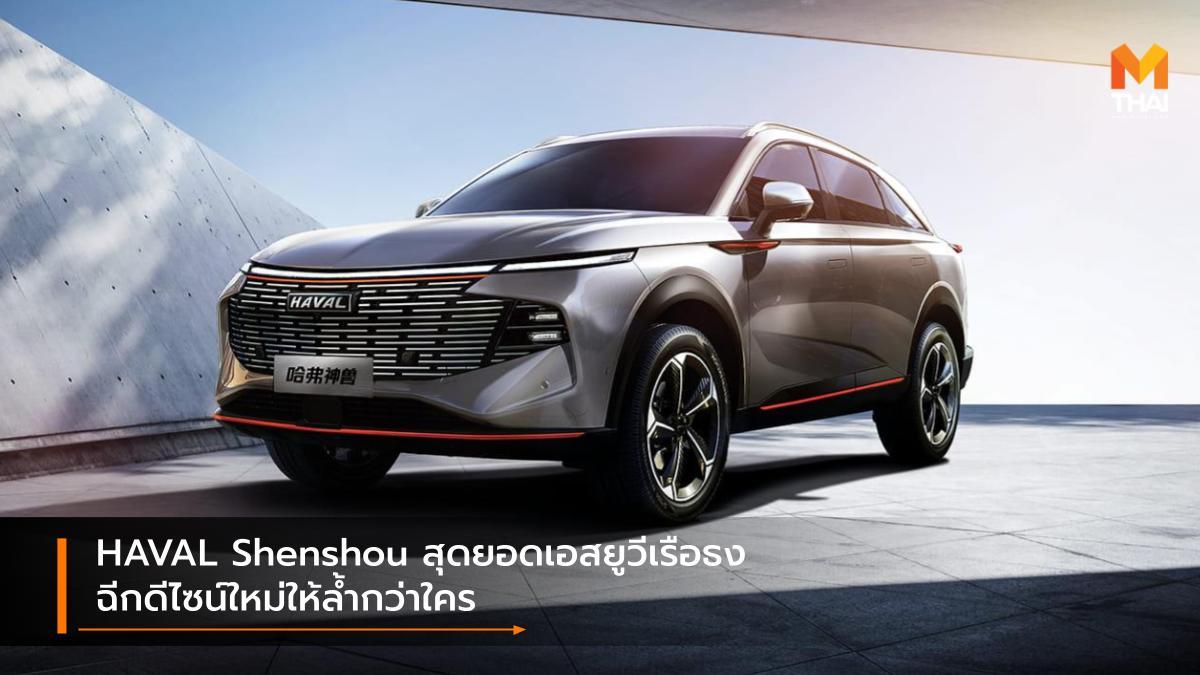 Great Wall Motor GWM Group Haval HAVAL Shenshou รถใหม่ เกรท วอลล์ มอเตอร์