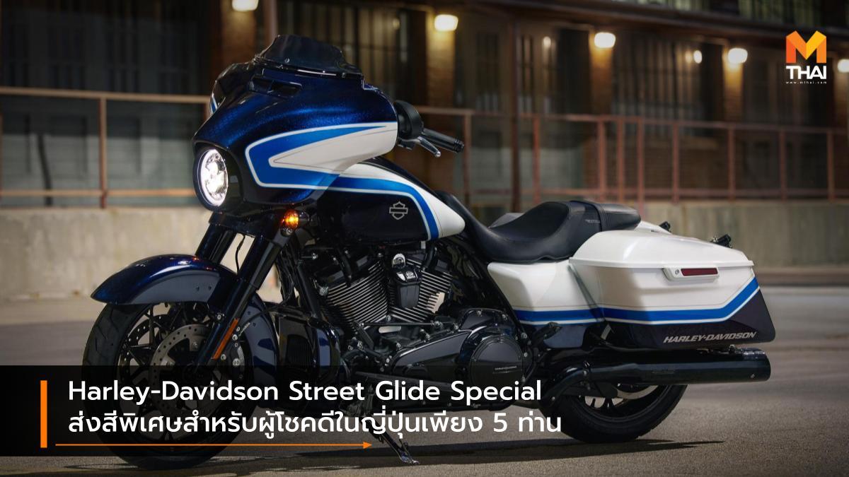 Harley-Davidson Harley-Davidson Street Glide Special Harley-Davidson Street Glide Special Arctic Blast รถรุ่นพิเศษ ฮาร์ลีย์-เดวิดสัน