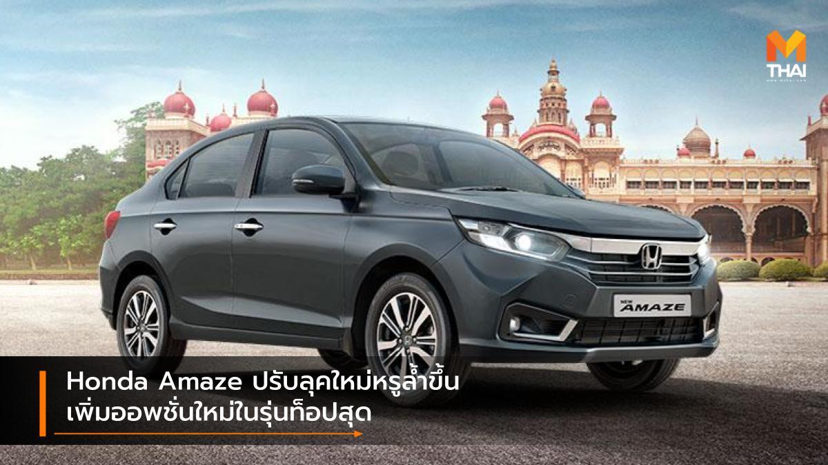 HONDA Honda Amaze รุ่นปรับโฉม ฮอนด้า ฮอนด้า อเมซ