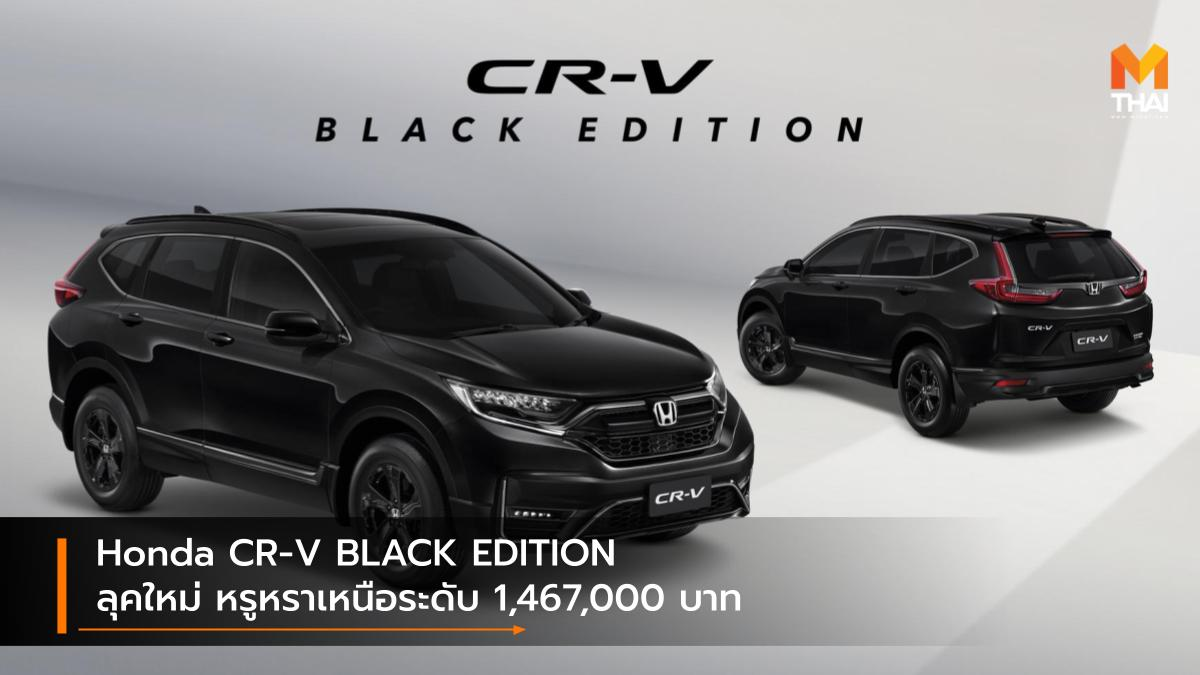 HONDA honda cr-v Honda CR-V BLACK EDITION รถรุ่นพิเศษ ฮอนด้า ฮอนด้า ซีอาร์วี