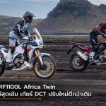 Honda CRF1100L Africa Twin