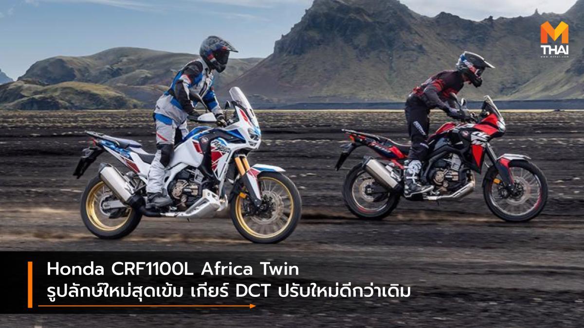 HONDA Honda CRF1100L Honda CRF1100L Africa Twin รุ่นปรับโฉม ฮอนด้า ฮอนด้า แอฟริกา ทวิน
