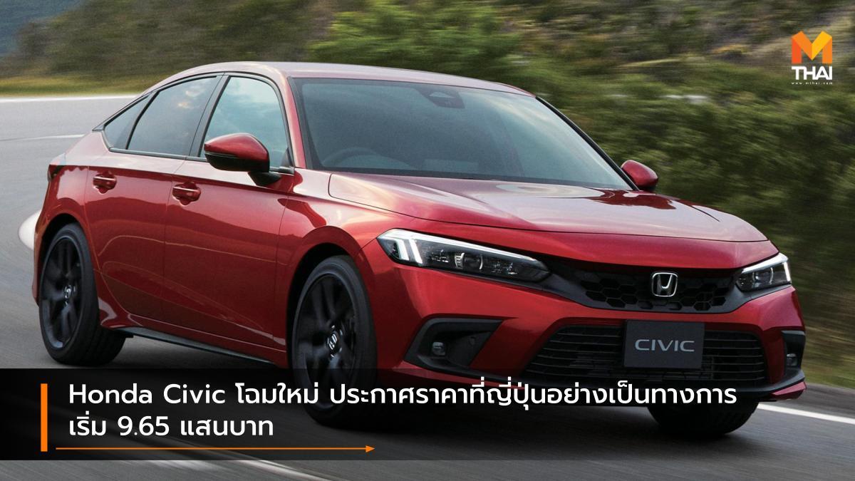 HONDA honda civic Honda Civic Hatchback รถใหม่ ราคารถใหม่ ฮอนด้า ฮอนด้า ซีวิค ฮอนด้า ซีวิค แฮทช์แบ็ก