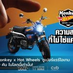 Honda Monkey x Hot Wheels