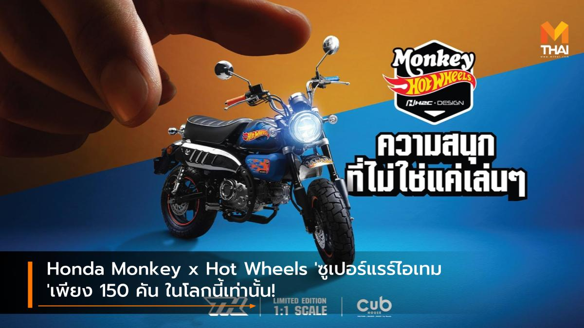CUB House HONDA Honda Monkey HotWheels คับเฮ้าส์ รถรุ่นพิเศษ ฮอนด้า ฮอนด้า มังกี้