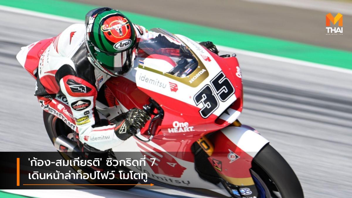 moto2 MotoGP 2021 Race to the Dream สมเกียรติ จันทรา ฮอนด้า เรซ ทู เดอะ ดรีม โมโตจีพี 2021 โมโตทู