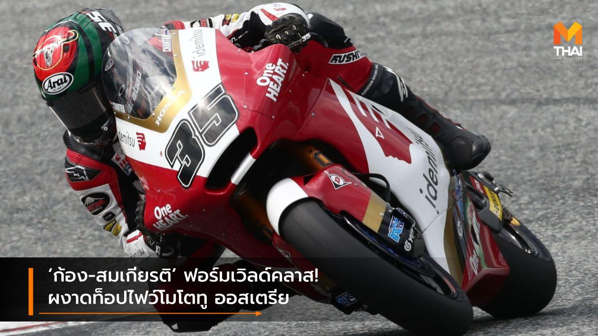 moto2 MotoGP 2021 Race to the Dream สมเกียรติ จันทรา ฮอนด้า เรซ ทู เดอะ ดรีม โมโตจีพี โมโตทู
