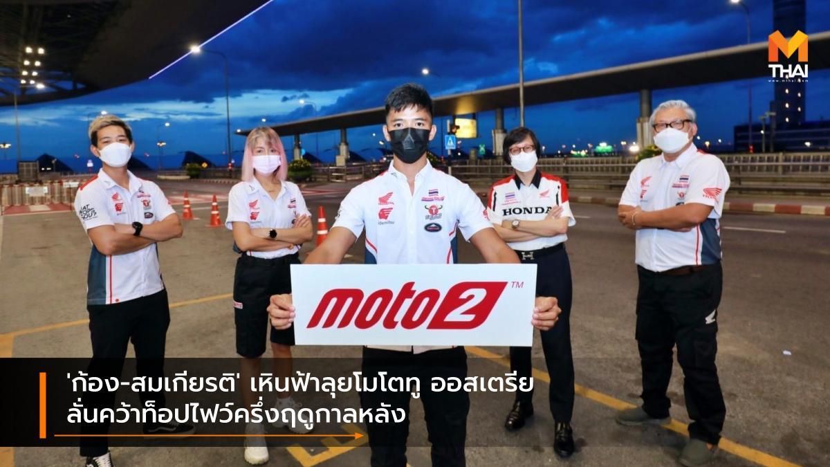 Idemitsu Honda Team Asia moto2 MotoGP 2021 Race to the Dream สมเกียรติ จันทรา อิเดมิตสึ ฮอนด้า ทีม เอเชีย ฮอนด้า เรซ ทู เดอะ ดรีม โมโตจีพี โมโตทู