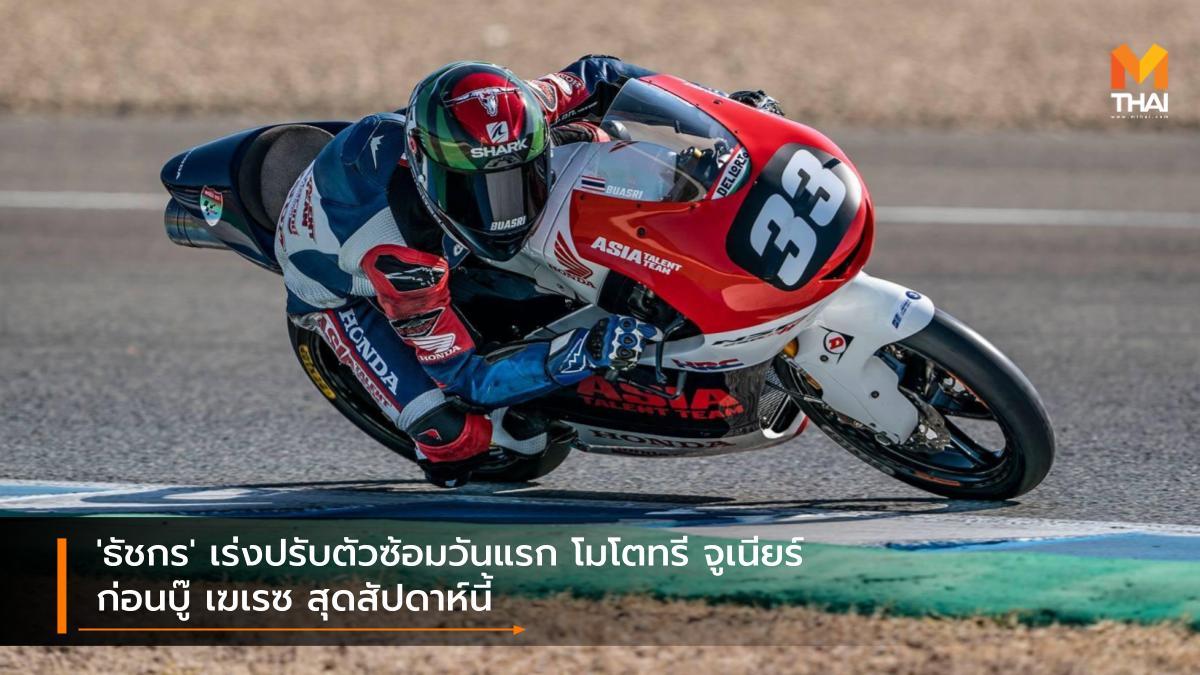 FIM CEV Moto3 Junior World Championship Honda Racing Thailand Moto3 Race to the Dream ธัชกร บัวศรี ฮอนด้า เรซ ทู เดอะ ดรีม ฮอนด้า เรซซิ่ง ไทยแลนด์ เอฟไอเอ็ม ซีอีวี โมโตทรี จูเนียร์ เวิลด์ แชมเปี้ยนชิพ 2021 โมโตทรี