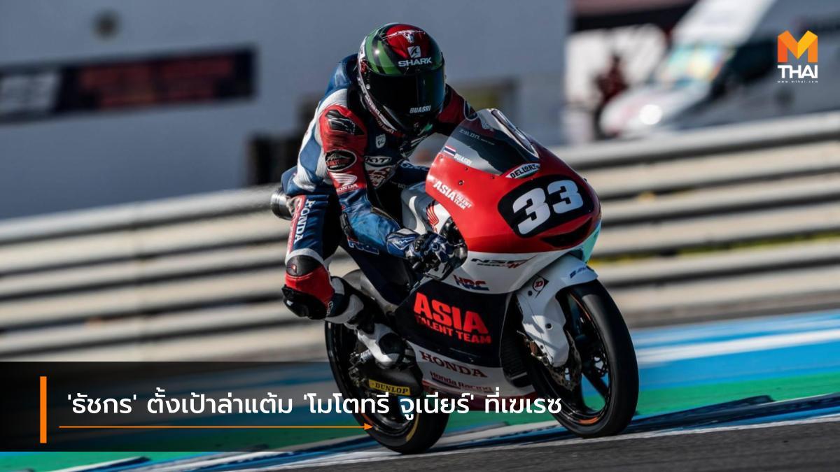 FIM CEV Moto3 Junior World Championship Race to the Dream ธัชกร บัวศรี ฮอนด้า เรซ ทู เดอะ ดรีม เอฟไอเอ็ม ซีอีวี โมโตทรี จูเนียร์ เวิลด์ แชมเปี้ยนชิพ 2021