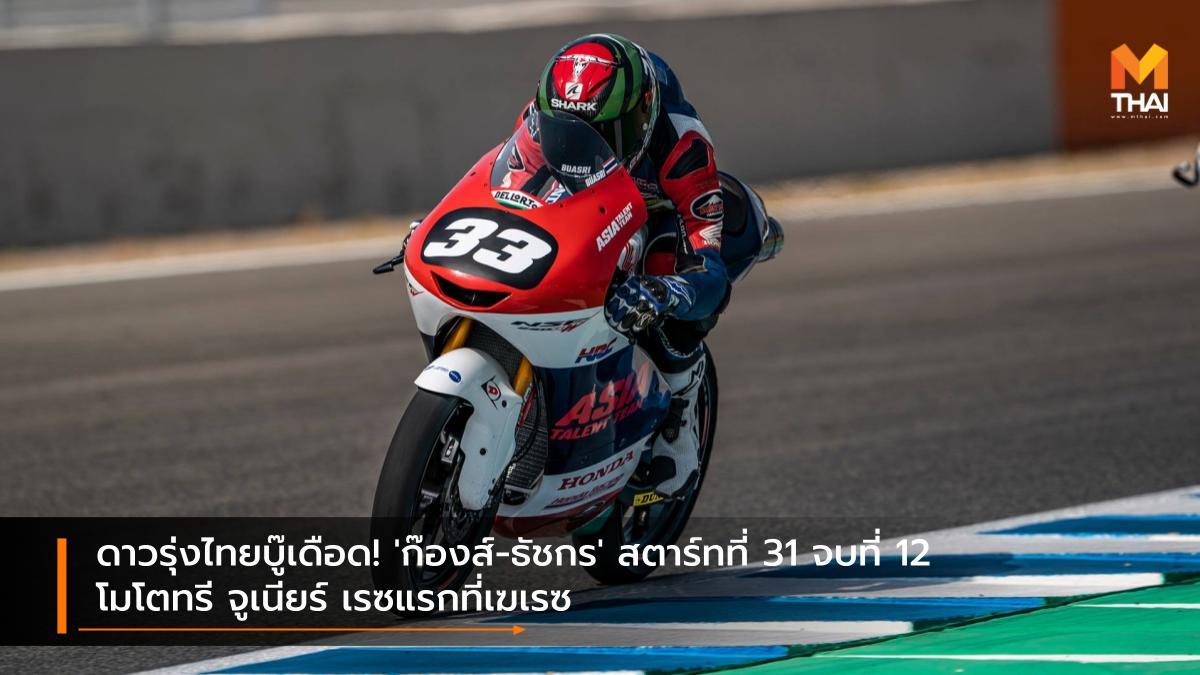 FIM CEV Moto3 Junior World Championship Moto3 Race to the Dream ธัชกร บัวศรี ฮอนด้า เรซ ทู เดอะ ดรีม เอฟไอเอ็ม ซีอีวี โมโตทรี จูเนียร์ เวิลด์ แชมเปี้ยนชิพ 2021 โมโตทรี