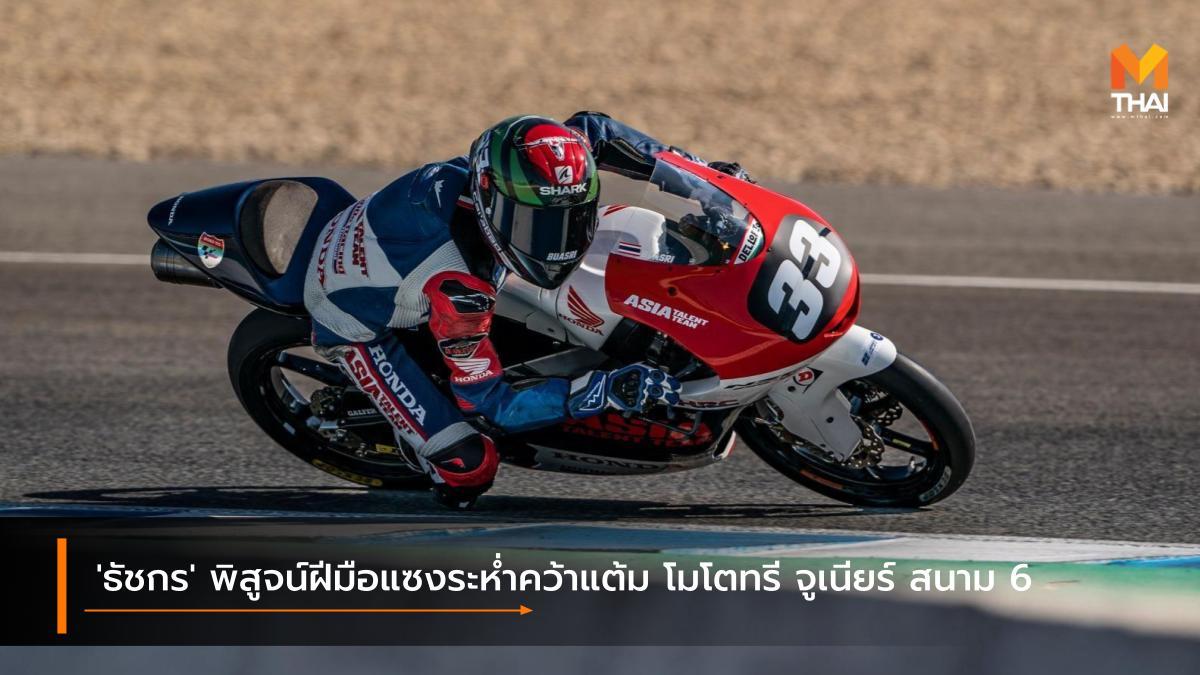 Honda Racing Thailand Moto3 Race to the Dream ธัชกร บัวศรี ฮอนด้า เรซ ทู เดอะ ดรีม เอฟไอเอ็ม ซีอีวี โมโตทรี จูเนียร์ เวิลด์ แชมเปี้ยนชิพ 2021 โมโตทรี
