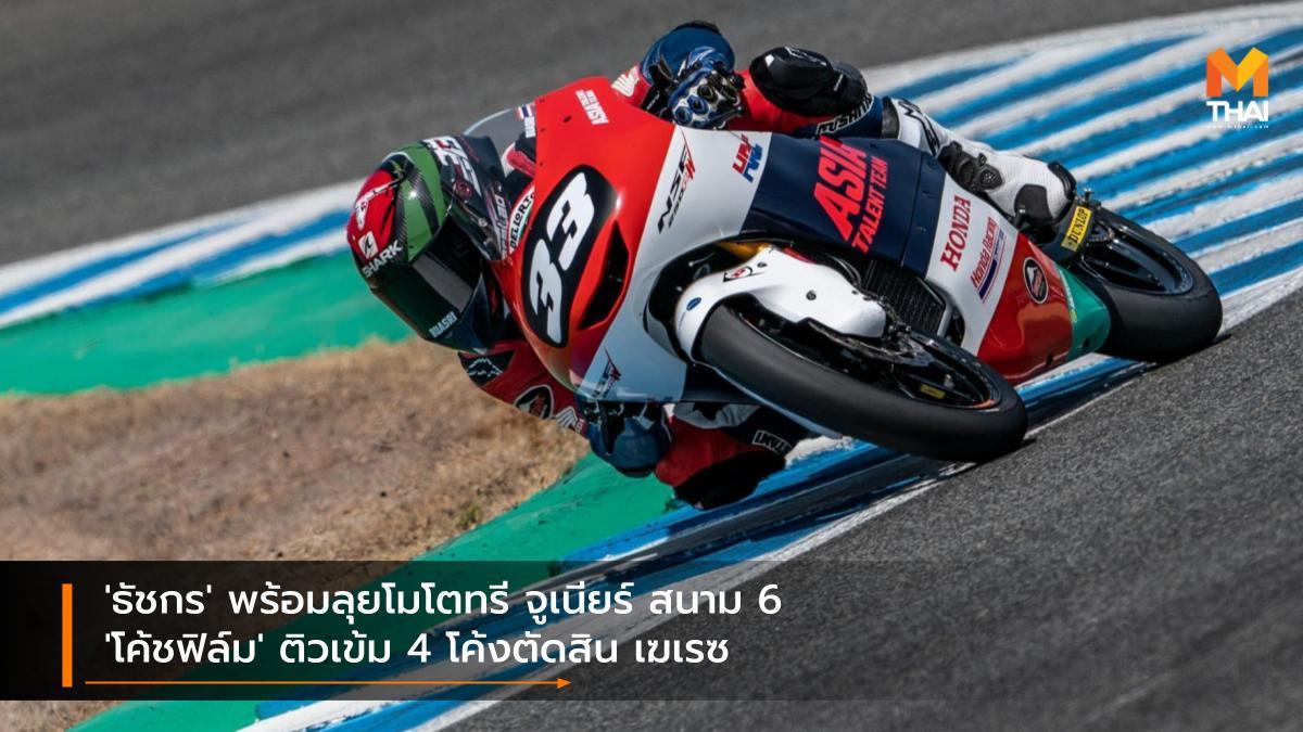 Honda Racing Thailand Race to the Dream ธัชกร บัวศรี รัฐภาคย์ วิไลโรจน์ ฮอนด้า เรซ ทู เดอะ ดรีม ฮอนด้า เรซซิ่ง ไทยแลนด์ เอฟไอเอ็ม ซีอีวี โมโตทรี จูเนียร์ เวิลด์ แชมเปี้ยนชิพ 2021