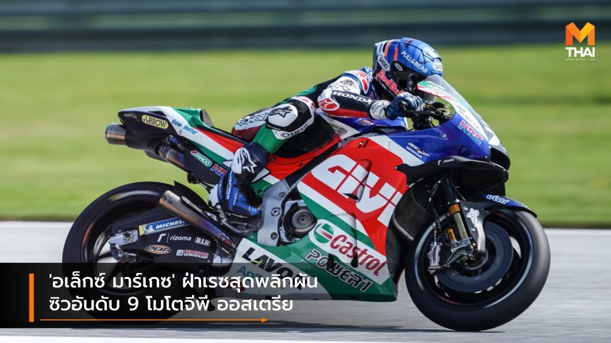LCR Honda motogp MotoGP 2021 Repsol Honda มาร์ค มาร์เกซ อเล็กซ์ มาร์เกซ เรปโซล ฮอนด้า แอลซีอาร์ ฮอนด้า โมโตจีพี โมโตจีพี 2021