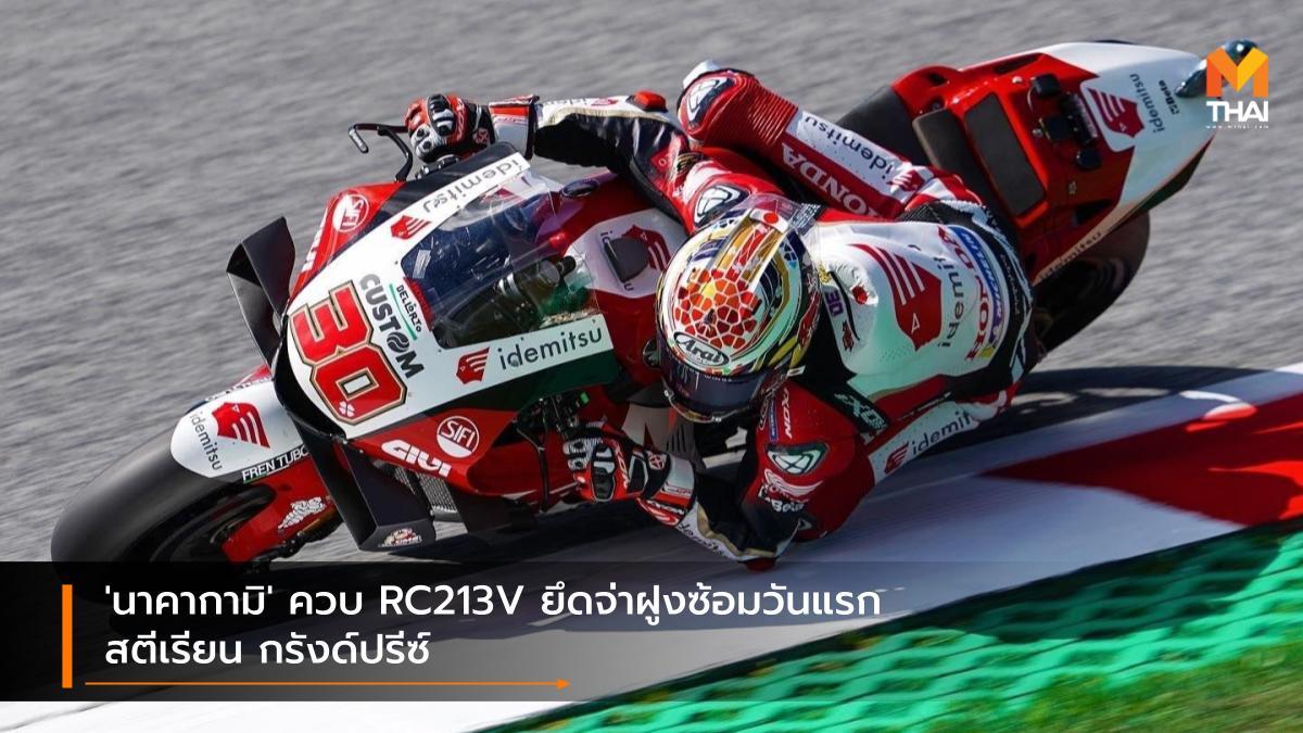 motogp MotoGP 2021 ทาคาอากิ นาคากามิ แอลซีอาร์ ฮอนด้า โมโตจีพี โมโตจีพี 2021