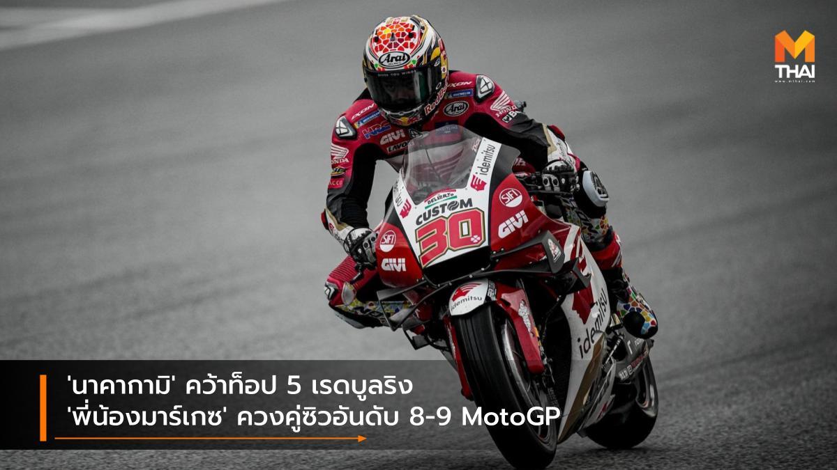 LCR Honda motogp MotoGP 2021 Repsol Honda ทาคาอากิ นาคากามิ มาร์ค มาร์เกซ อเล็กซ์ มาร์เกซ เรปโซล ฮอนด้า แอลซีอาร์ ฮอนด้า โมโตจีพี โมโตจีพี 2021