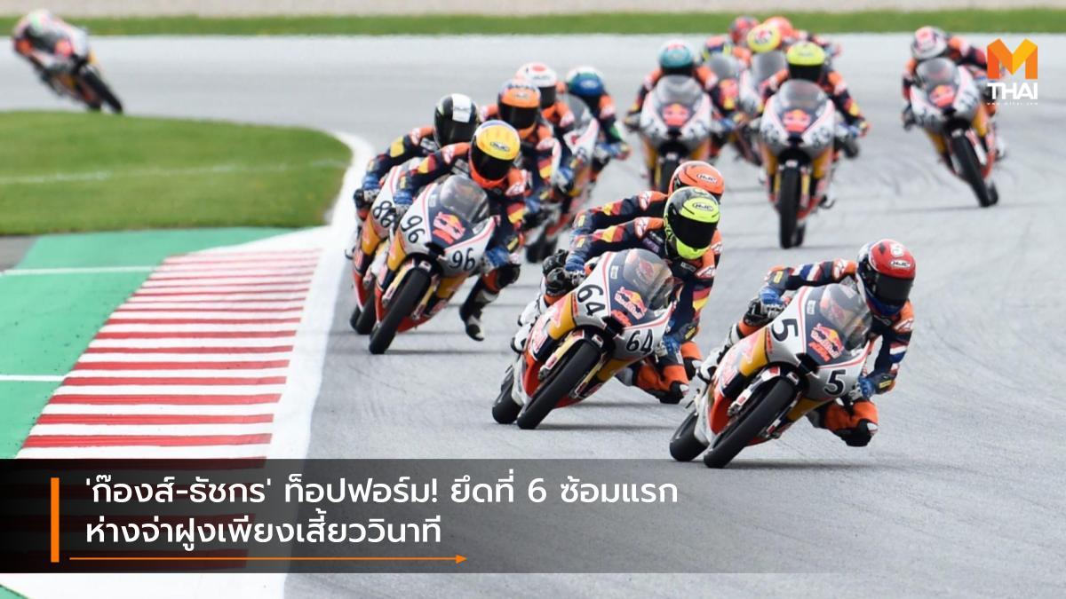 MotoGP 2021 Race to the Dream ธัชกร บัวศรี ฮอนด้า เรซ ทู เดอะ ดรีม เรดบูล โมโตจีพี รุกกีส์ คัพ 2021 โมโตจีพี 2021