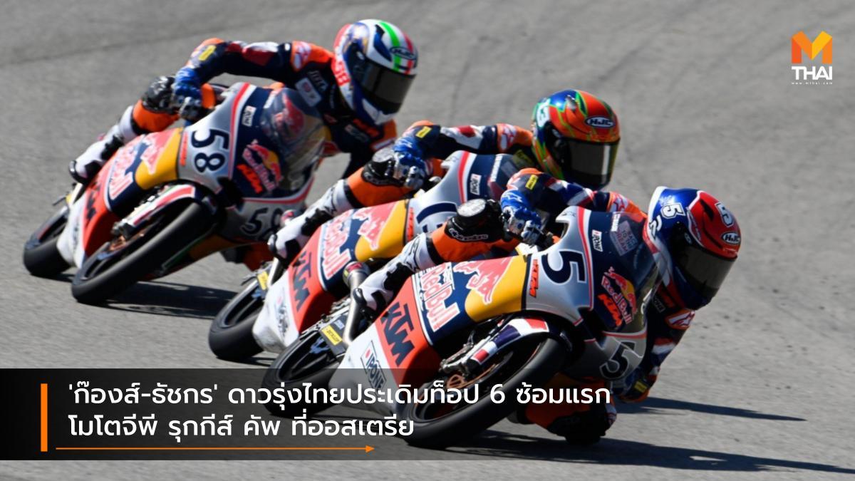 motogp MotoGP 2021 Race to the Dream ธัชกร บัวศรี ฮอนด้า เรซ ทู เดอะ ดรีม เรดบูล โมโตจีพี รุกกีส์ คัพ2021 โมโตจีพี โมโตจีพี 2021