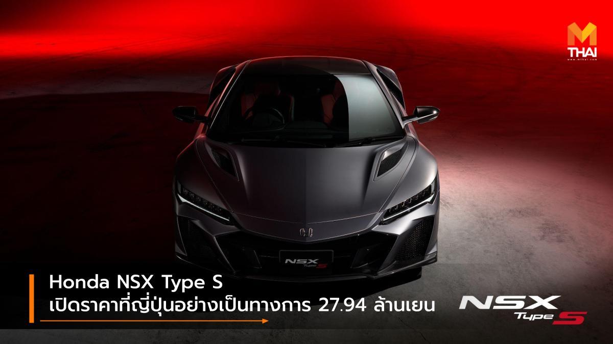 Acura NSX HONDA Honda NSX Honda NSX Type S รถรุ่นพิเศษ ฮอนด้า