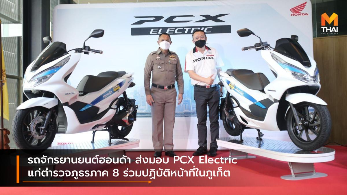 HONDA Honda PCX Electric ตำรวจภูธรภาค 8 ภูเก็ต รถจักรยานยนต์ฮอนด้า ส่งมอบรถจักรยานยนต์