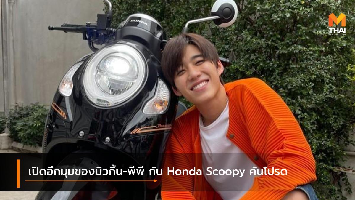 HONDA Honda Scoopy บิวกิ้น พีพี บิวกิ้น-พุฒิพงศ์ อัสสรัตนกุล พีพี-กฤษฏ์ อำนวยเดชกร รถจักรยานยนต์ฮอนด้า