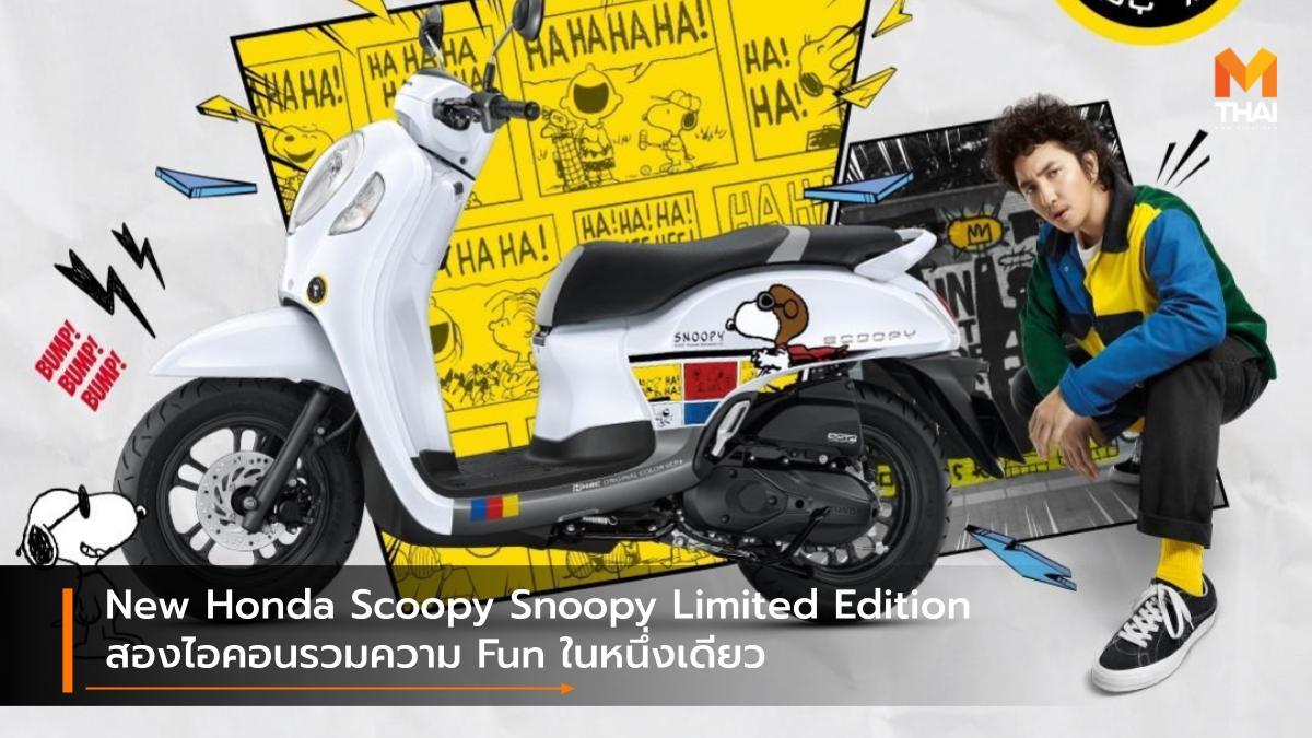 HONDA Honda Scoopy Snoopy รถจักรยานยนต์ฮอนด้า รถรุ่นพิเศษ สนูปี้ ฮอนด้า ฮอนด้า สกู๊ปปี้