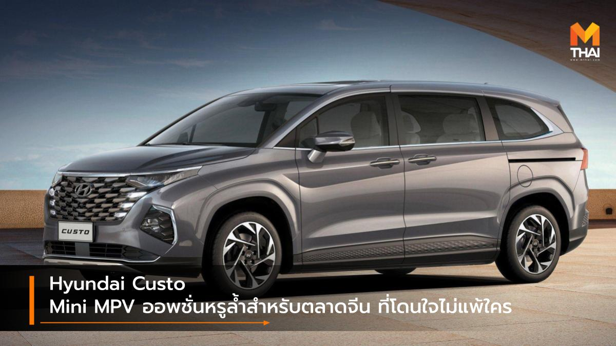 hyundai Hyundai Custo ฮุนได