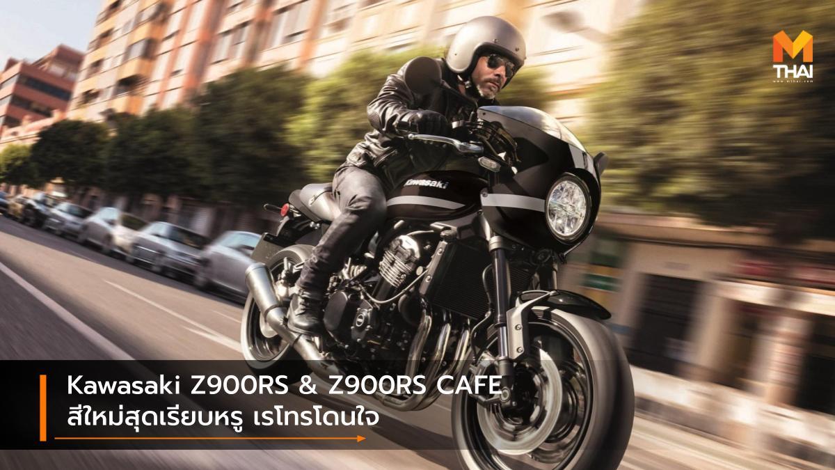 Kawasaki Kawasaki Z900RS Kawasaki Z900RS CAFE คาวาซากิ สีใหม่