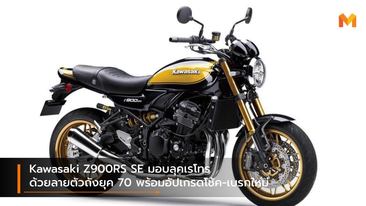 Kawasaki Kawasaki Z900RS Kawasaki Z900RS SE คาวาซากิ รถรุ่นพิเศษ
