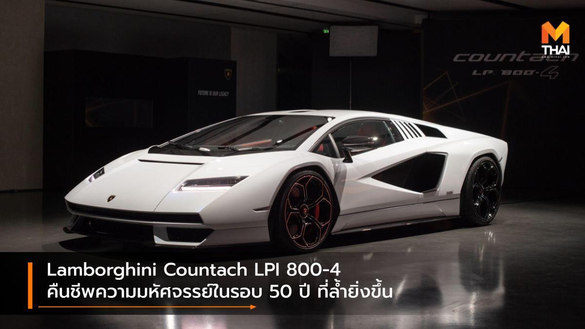 lamborghini Lamborghini Countach Lamborghini Countach LPI 800-4 รถรุ่นพิเศษ ลัมโบร์กินี
