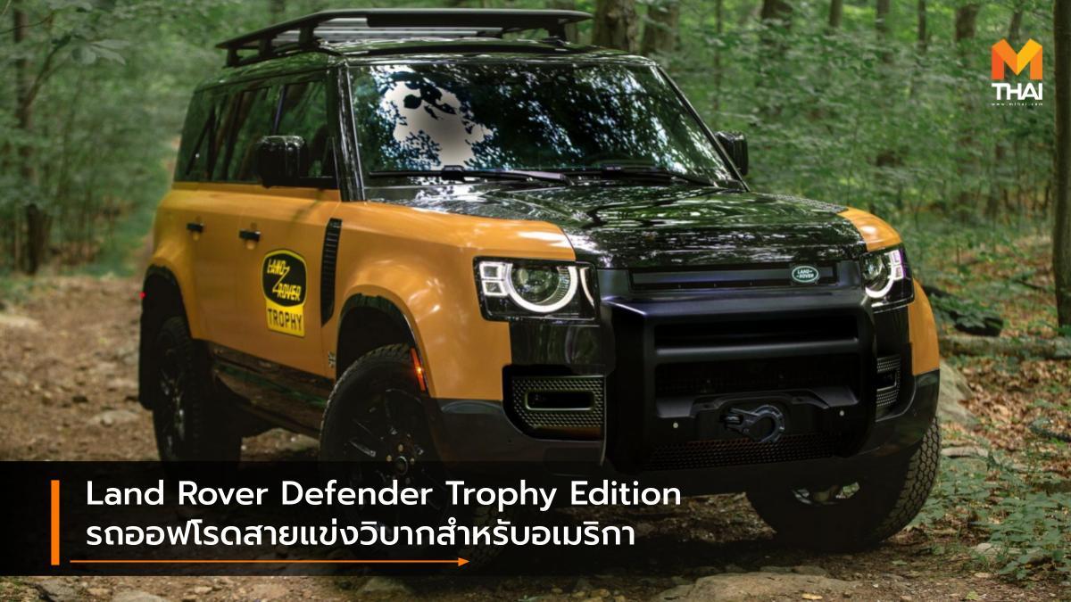 land rover Land Rover Defender Land Rover Defender Trophy Edition รถรุ่นพิเศษ แลนด์ โรเวอร์