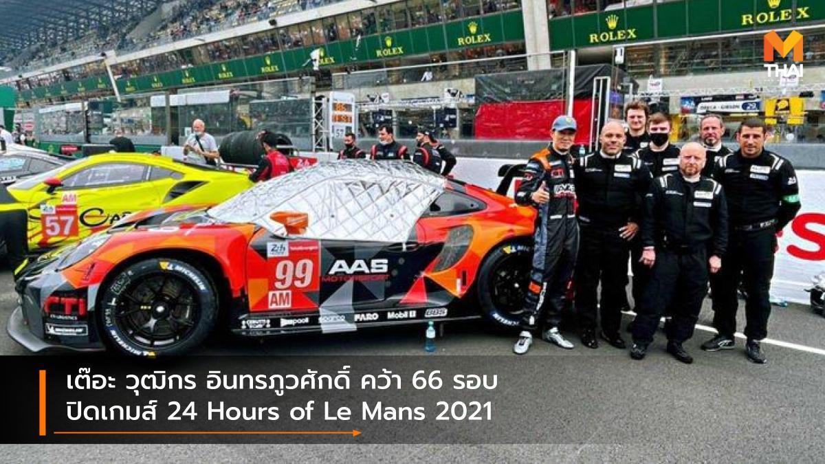 24 Hours of Le Mans 2021 AAS motorsport Le Mans วุฒิกร อินทรภูวศักดิ์