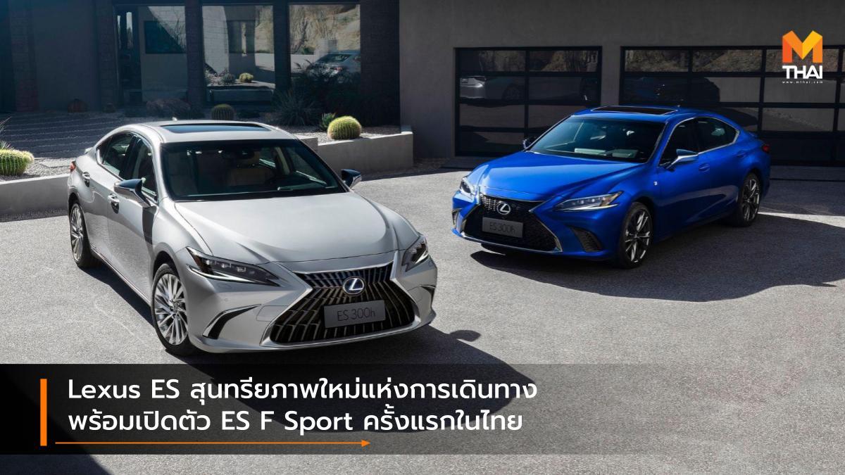 lexus Lexus ES รถใหม่ ราคารถใหม่ เปิดตัวรถใหม่ เลกซัส
