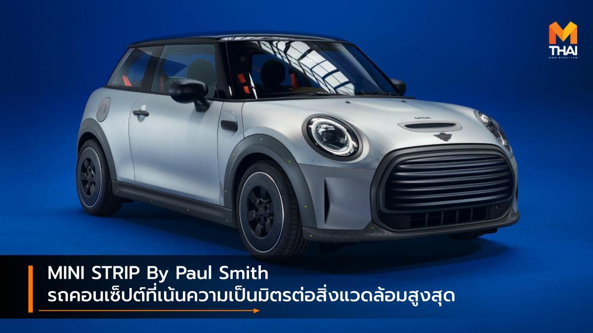 Concept car mini Mini Cooper SE electric MINI STRIP Concepr Paul Smith มินิ รถคอนเซ็ปต์