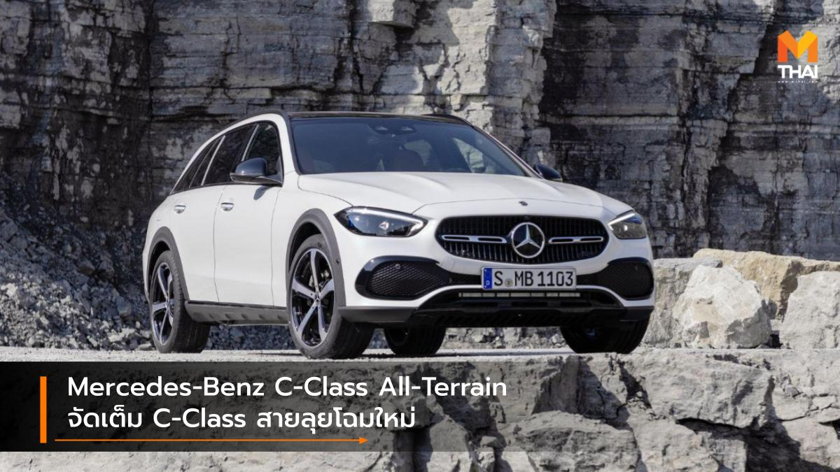 Mercedes-Benz Mercedes-Benz C-Class Mercedes-Benz C-Class All-Terrain รถใหม่ เมอร์เซเดส-เบนซ์