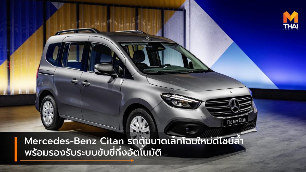 Mercedes-Benz Mercedes-Benz Citan รถใหม่ เมอร์เซเดส-เบนซ์