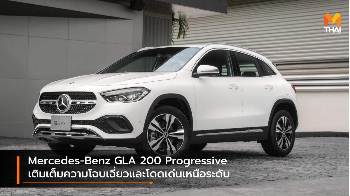 GLA-Class Mercedes-Benz Mercedes-Benz GLA 200 Progressive รถใหม่ ราคารถใหม่ เมอร์เซเดส-เบนซ์