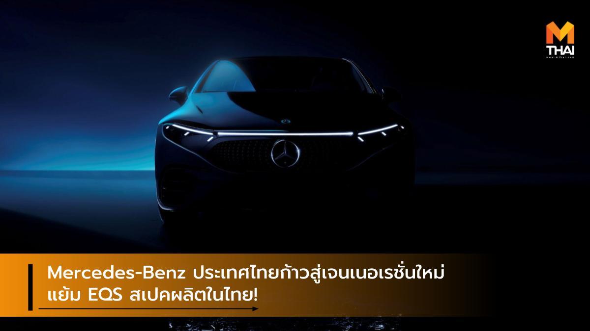 EQS Mercedes-Benz Mercedes-Maybach GLS S-Class TheIAA MOBILITY 2021 เมอร์เซเดส-เบนซ์