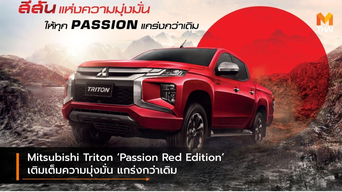Mitsubishi mitsubishi triton Mitsubishi Triton Passion Red Edition มิตซูบิชิ มิตซูบิชิ ไทรทัน รถรุ่นพิเศษ